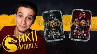 ОБЗОР ОБНОВЛЕНИЯ 2.1.2! КАБАЛ МК11 СКАРЛЕТ МК11 в  Mortal Kombat Mobile