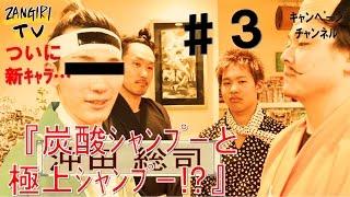 チャンネル登録お願いします(^^) 【出世髪TV】 https://www.youtube.com...