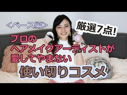 Saikoの『ながら話ing』 in LA (95) Saiko's Top 7 Picks [Powder/Concealer/Blush] 使い切りコスメ7点<ベース編>