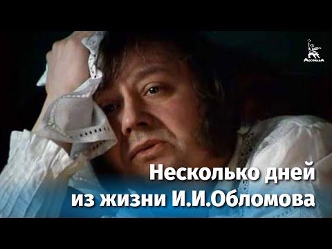 Несколько дней из жизни И.И. Обломова. Серия 1 (драма, реж. Никита Михалков, 1979 г.)