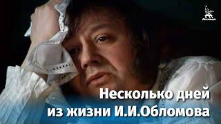 Несколько дней из жизни И.И. Обломова. Серия 1