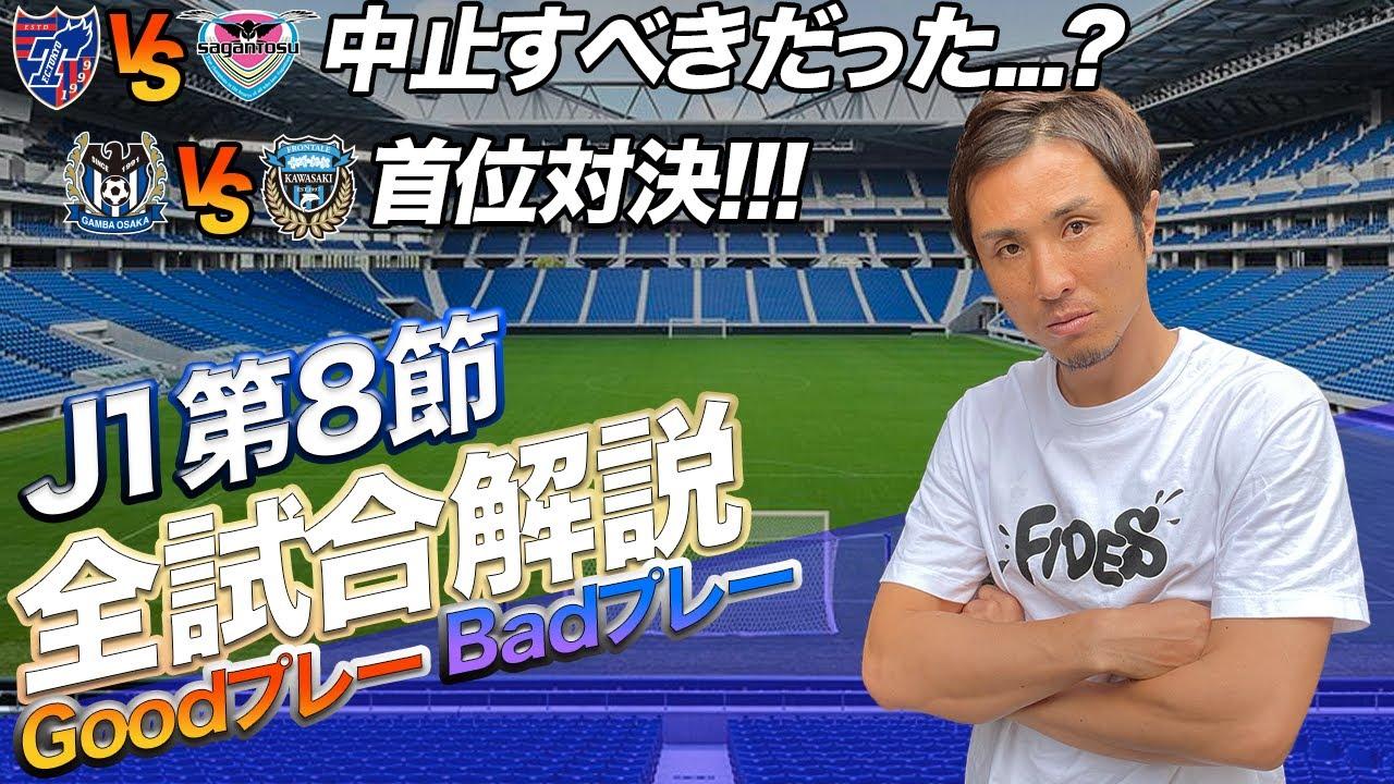 【第8節の総解説!】GoodプレーとBadプレー!東京対鳥栖戦開催に関する私見。