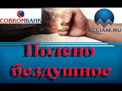 Совкомбанк в Челябинске адреса отделений, оформить кредит