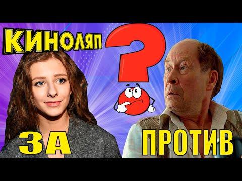 Все ЗА и ПРОТИВ 4 Сезона Ивановы Ивановы Сериал