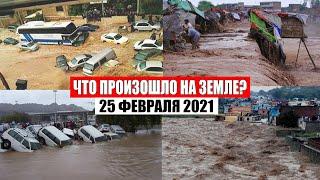 Катаклизмы за день 25 ФЕВРАЛЯ 2021 | катаклизмы,база х,месть природы,изменение климата,боль земли