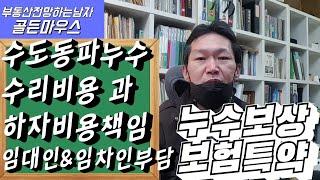 생활상식) 겨울철 공동주택 상가점포 수도관동파 동결시 …