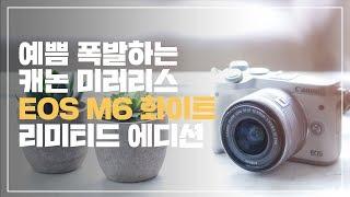 [EOS M6 화이트] 예쁨 폭발하는 캐논 미러리스