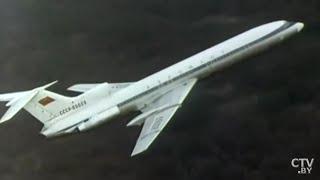 Тайны Беларуси. Катастрофа Ту-134. Аэропорт Минск. Вехи белорусской авиации