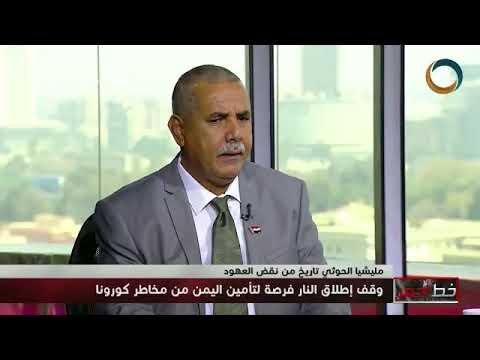 المحلل السياسي يحيى غالب الشعيبي: وقف إطلاق النار من قبل التحالف العربي خطوة ممتازة
