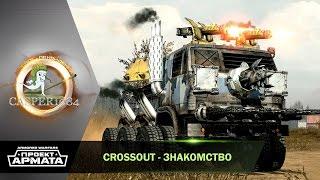 Crossout - Знакомство с игрой.
