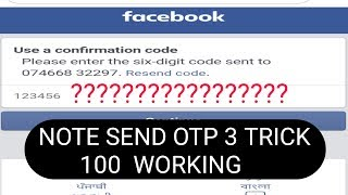 2019 20 facebook otp not received  fb verification problem  how to unblock fb account