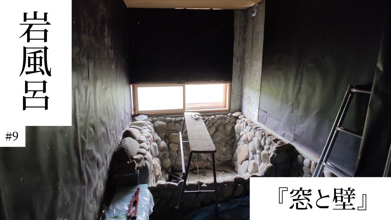 古民家リフォーム(45日目)『岩風呂 窓と壁』