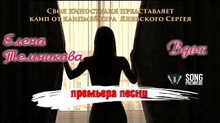 Вдох - Елена Темникова (ПРЕМЬЕРА ПЕСНИ 2017 год)