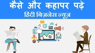How to get Hindi Financial News?
