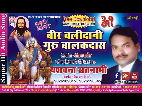 यशवंत सतनामी | पंथी गीत | बीर बलिदानी गुरु बालक दस | chhattisgarhi satnam bhajan cg song panthi geet