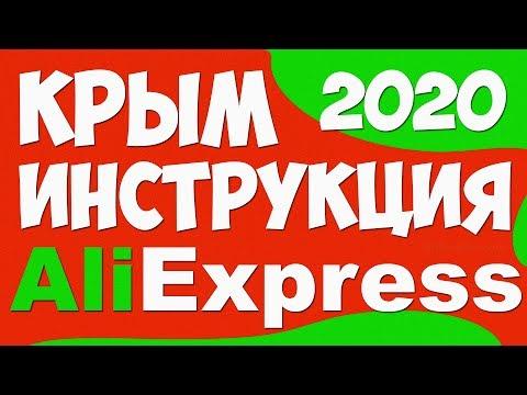 🔴 Как ЗАКАЗАТЬ с АлиЭкспресс в КРЫМ 2020 / ИНСТРУКЦИЯ #2