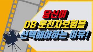 왜 db운전자보험을 가입해야 하는가?