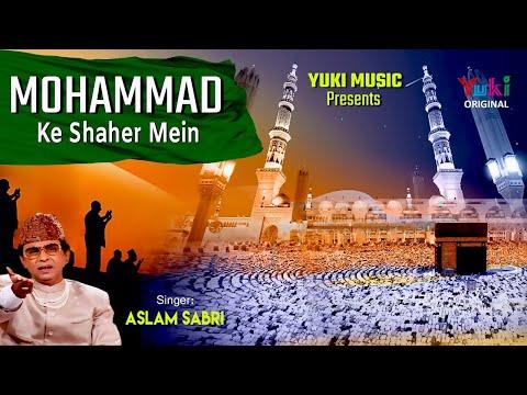 मोहम्मद  के शहर में Part-2 । इस्लामिक क़व्वाली । असलम साबरी । Mohammad Ke Shahar Mein