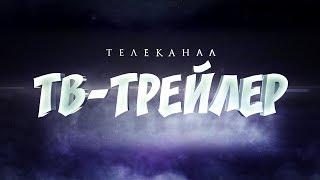 """Промо-ролик телеканала """"ТВ-ТРЕЙЛЕР"""""""