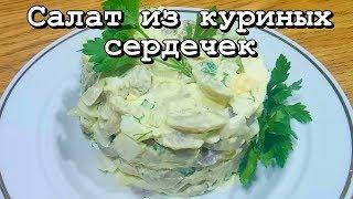 САЛАТ ИЗ КУРИНЫХ СЕРДЕЧЕК - Рецепт с яйцами и грибами - Вкусный салат