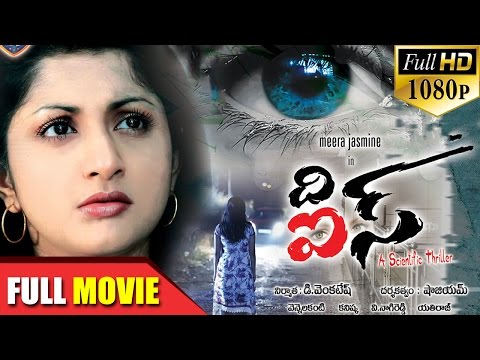 The Eyes Telugu Latest 2016 Full Length Movie  Meera Jasmine, Suraj Venjaramoodu