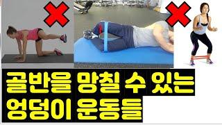 중둔근 운동 하다 골반 허리 통증 생기기 전에 보세요 …