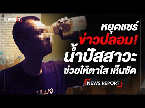 NEWS REPORT : หยุดแชร์