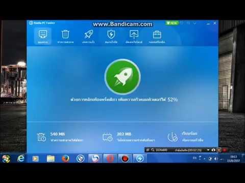 วิธีการโหลด Baidu PC Faster V.14