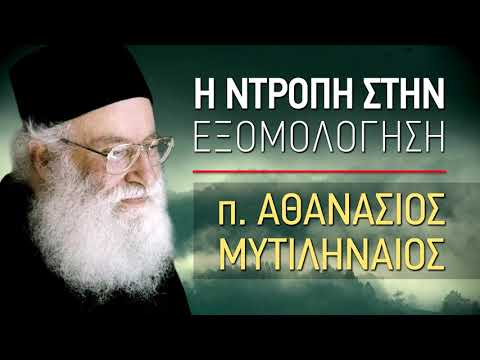 Η ντροπή στην εξομολόγηση - π. Αθανάσιος Μυτιληναίος