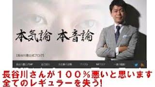 元フジテレビのフリーアナウンサー・長谷川豊(41)がTOKYO MX...