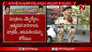 Guntur IG Vineet Brijlal Face To Face Over AP Secretariat Security Arrangements | NTV
