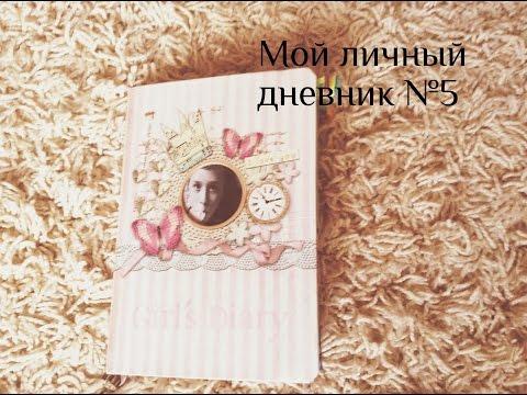 самый лучший сайт дневник знакомства