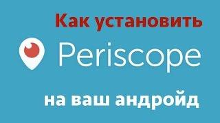 видео Скачать Periscope на Андроид бесплатно