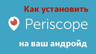 Как установить Periscope на андроид?