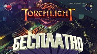 Бесплатно Torchlight в Epic Games (НедоОбзор)