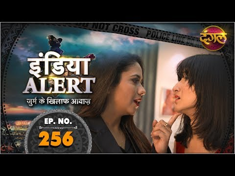 India Alert || New Episode 256 || Massage Parlour ( मसाज