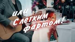 Рекламный ролик Ваше Лото - 722 тираж