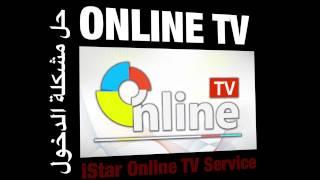 حل  مشكلة عدم الدخول للــ Online TV