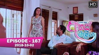 Ahas Maliga | Episode 167 | 2018-10-02 Thumbnail