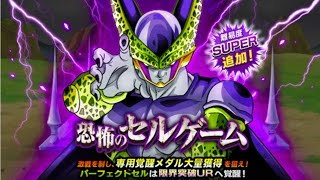 str perfect cell teen gohan showcase 50 stamina cell boss battle dokkan battle