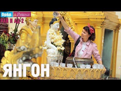 Янгон. Орёл и Решка. Рай и Ад-2. #8