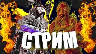 СТРИМ Dead by Daylight - ЗАВТРА ВТОРОЙ АРХИВ! ТОПОР КОРОННЫЙ , РАСПИЛ ПОХОРОННЫЙ