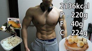 【フル食】ダイエット・減量期の一日の食事