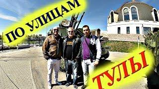 (1127) ТУЛА.17. ВОТ ЭТО МЫ ПОЗАВТРАКАЛИ!!! ))) УЛИЦЫ ТУЛЫ, ТАНКИ И САМОВАРЫ)  Natalya Falcone