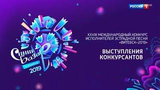 Славянский базар в Витебске 2019. Выступления конкурсантов