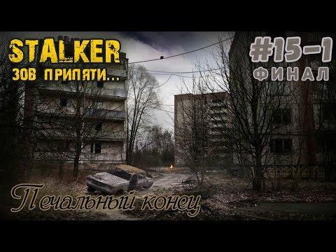 S.T.A.L.K.E.R.: Зов Припяти #15 - 2 Печальный конец.