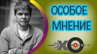 Александр Баунов | Особое мнение | Радио Эхо Москвы | Новый выпуск | 18 января 2017