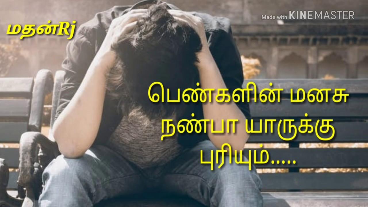 Love Failure 💔gana Tamil album song. WhatsApp status video ...