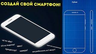 СОЗДАЙ СВОЙ СМАРТФОН! - Smartphone Tycoon