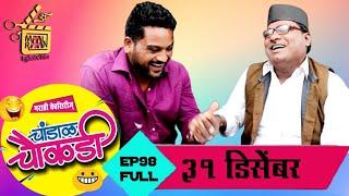 Chandal Chaukadi || EP 98 Full || 31 December || marathi web series || marathi comedy||